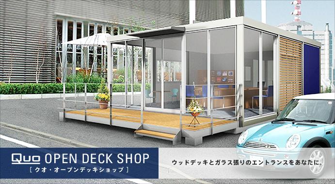 三共フロンテアQuo OPEN DECK SHOP